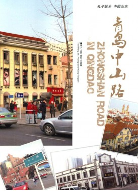 QingDao Road 7